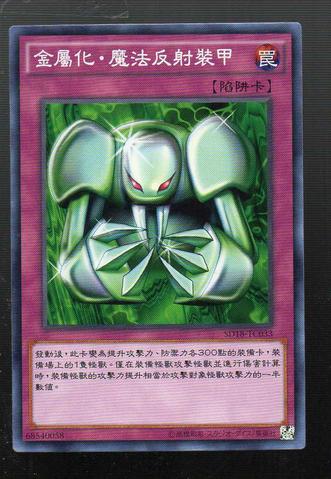 File:Metalmorph-SD18-TC-C.png