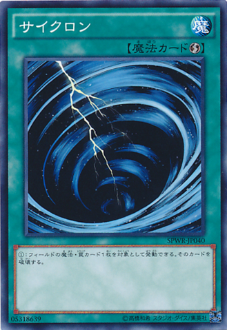 File:MysticalSpaceTyphoon-SPWR-JP-C.png