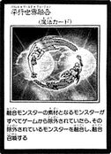 ParallelWorldFusion-JP-Manga-GX