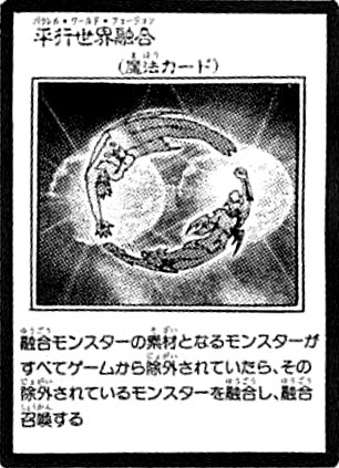 File:ParallelWorldFusion-JP-Manga-GX.jpg