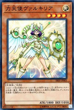 PowerAngelValkyria-SR05-JP-SR