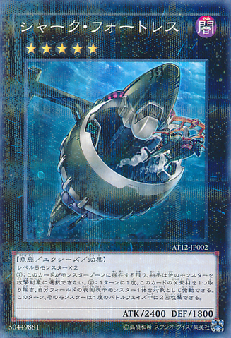 File:SharkFortress-AT12-JP-NPR.png