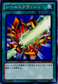 ShieldCrush-HD13-JP-C-D