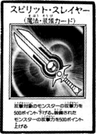 File:SpiritSlayer-JP-Manga-R.png