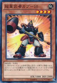 SuperheavySamuraiKabuto-NECH-JP-C