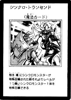 File:SynchroTranscend-JP-Manga-5D.jpg