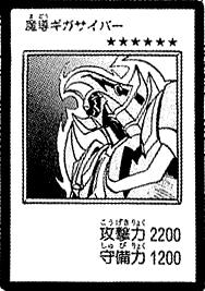 File:TheFiendMegacyber-JP-Manga-DM.png