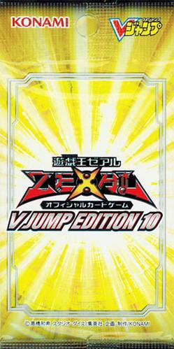 V Jump Edition 10