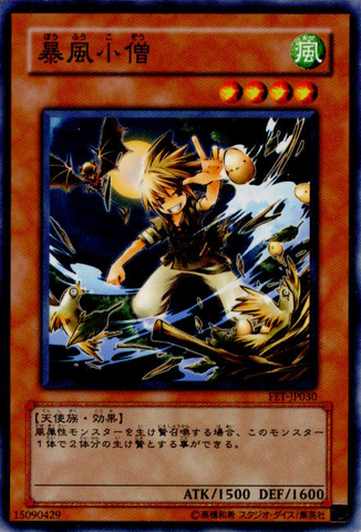 File:WhirlwindProdigy-FET-JP-C.png