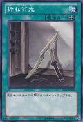 BrokenBambooSword-DE02-JP-C