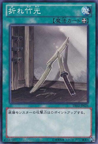 File:BrokenBambooSword-DE02-JP-C.jpg