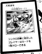 CelestialBellTower-JP-Manga-5D