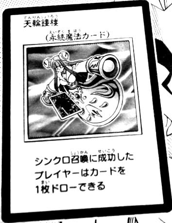 File:CelestialBellTower-JP-Manga-5D.png
