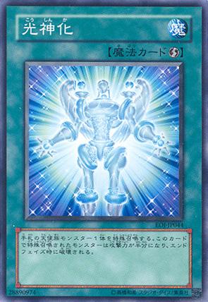 File:CelestialTransformation-EOJ-JP-C.jpg