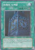 ClockTowerPrison-EOJ-KR-SR-UE
