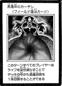 File:DarkMagicCurtain-JP-Manga-DM.png