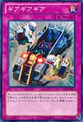 Geargiagear-LTGY-JP-C