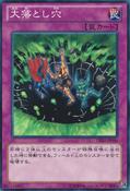 GiantTrapHole-DE03-JP-C