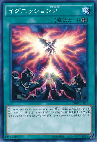 File:IgnitionPhoenix-CORE-JP-C.png