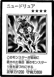 File:Newdoria-JP-Manga-DM.png