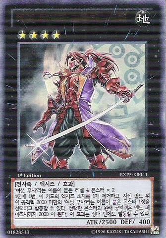 File:ShadowoftheSixSamuraiShien-EXP5-KR-UR-1E.png
