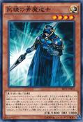 SkilledBlueMagician-SECE-JP-C