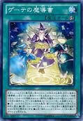 SpellbookofFate-ABYR-JP-C
