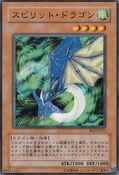 SpiritRyu-BE2-JP-C