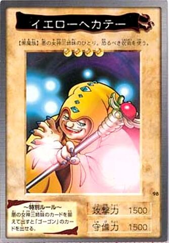 File:YellowHecateBAN1-JP-C.jpg