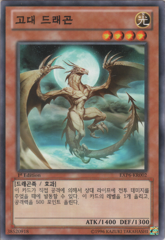 File:AncientDragon-EXP6-KR-C-1E.png