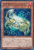 ChemicritterCarboCrab-INOV-JP-C