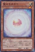 ConsecratedLight-DE04-JP-SR