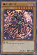 DarkMagician-MVPC-KR-UR-LE