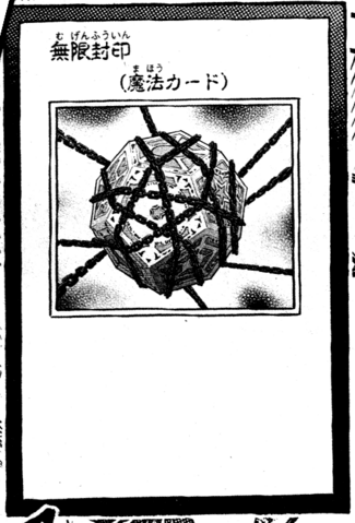File:EndlessSeal-JP-Manga-AV.png