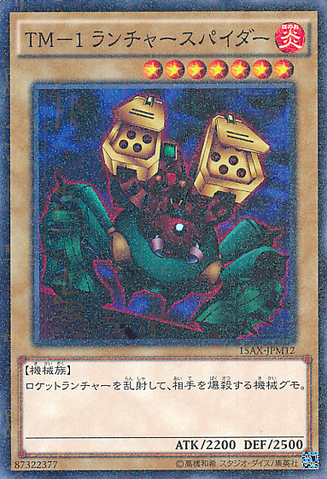File:LauncherSpider-15AX-JP-MLR.png