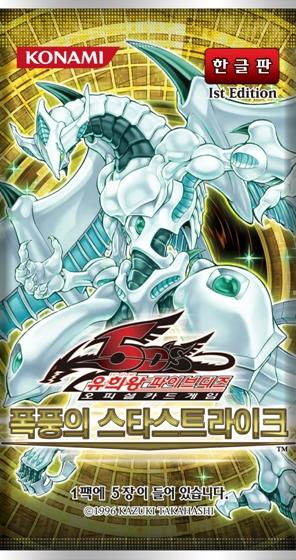Yu-Gi-Oh 5D/'s Starstrike Blast Japanese Booster Pack STBL