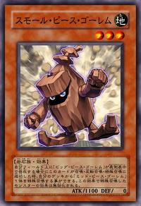 SmallPieceGolem-JP-Anime-5D