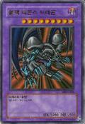 BlackSkullDragon-MRD-KR-UR-UE
