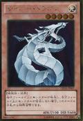 CyberDragon-GDB1-JP-GUR