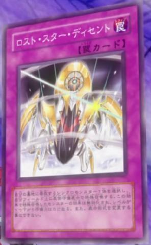 File:DescendingLostStar-JP-Anime-5D.png