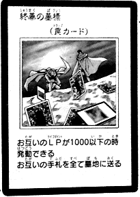 File:EndingGravestone-JP-Manga-5D.png
