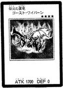HellfireDragonGhostWyvern-JP-Manga-5D