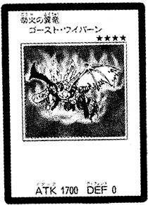 File:HellfireDragonGhostWyvern-JP-Manga-5D.png