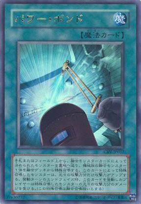 File:PowerBond-CRV-JP-UR.jpg