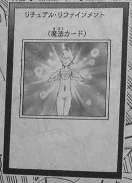 File:RitualRefinement-JP-Manga-ZX.png