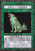 SilverFangB1-DDM-JP