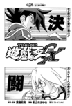 YuGiOh!GXChapter025