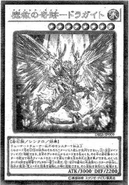 AdamancipatorRisenDragite-JP-Manga-OS