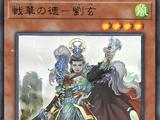 Ancient Warriors - Virtuous Liu Xuan