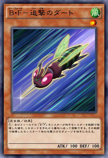 Sting Azusa the Ghost Bow Pin Hama YUGIOH Battlewasp Complete Deck Dart